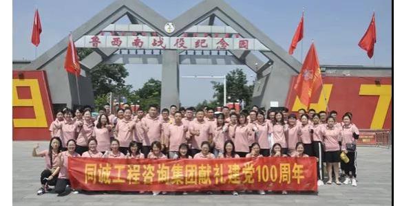 同诚集团组织开展红色教育活动献礼建党100周年