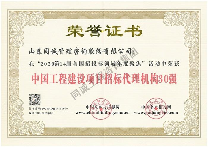 中国工程建设项目招标代理机构30强
