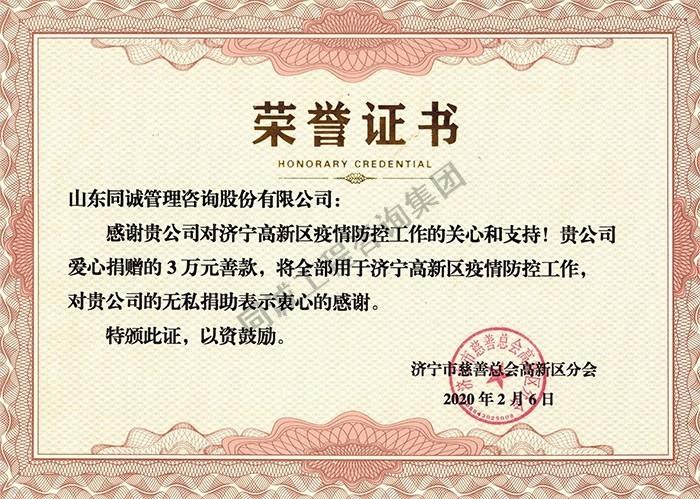 慈善爱心捐赠荣誉证书
