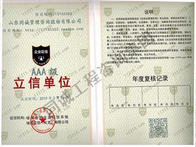 AAA级企业征信单位证书