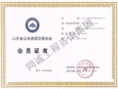 山东公共资源交易协会会员证书