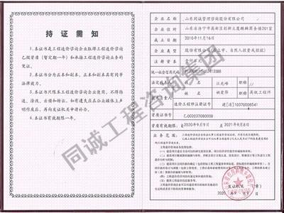 山东同诚工程造价乙级资质证书