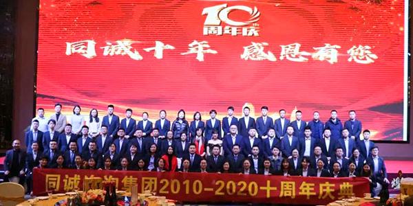 同诚工程咨询集团十周年庆典晚会圆满成功