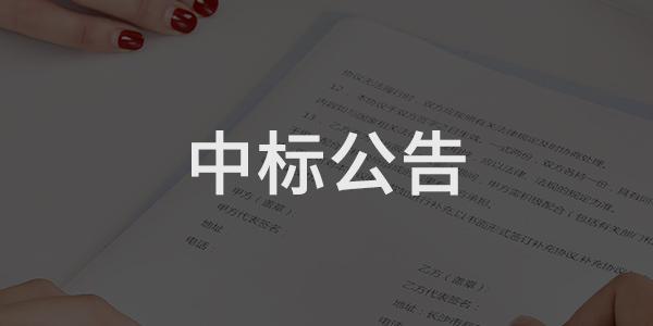 任慧路1#停车场项目 中标(成交)结果公告